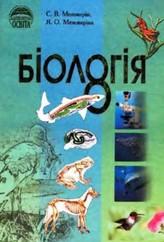 Біологія 8 клас Межжерін, Межжеріна