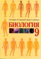 Биология 9 класс. Страшко, Горяная