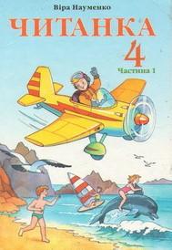 Читанка 4 клас Науменко (частина 1)