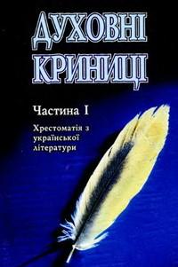 Духовні криниці 10 клас. Семенюк, Хропко (частина 1)
