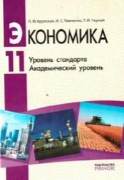 Экономика 11 класс Л.Ф. Крупская, И.Е. Тимченко, Т.И. Черная