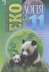 Екологія 11 клас Л.П. Царик, П.Л. Царик, І.М. Вітенко