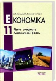 Економіка 11 клас Л.П. Крупська, І.Є. Тимченко, Т.І. Чорна