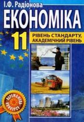 Економіка 11 клас І.Ф. Радіонова
