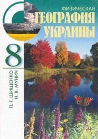 Физическая География Украины 8 класс Шищенко, Мунич