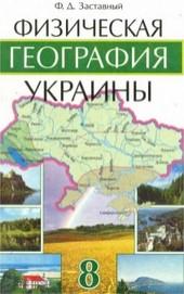 Физическая география Украины 8 класс Заставный
