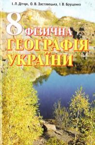 Фізична Географія України 8 клас Дітчук, Заставецька