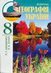 Фізична Географія України 8 клас Шищенко, Муніч