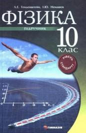 Фізика 10 клас. Генденштейн, Ненашев