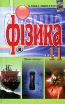 Фізика 11 клас Є.В. Коршак, О.І. Ляшенко, В.Ф. Савченко