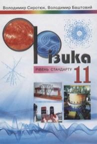 Фізика 11 клас Володимир Сиротюк, Володимир Баштовий
