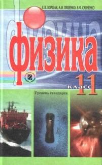 Физика 11 класс Е.В. Коршак, А.И. Ляшенко, В.Ф. Савченко