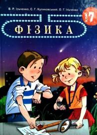 Фізика 7 клас Ільченко, Куликовський