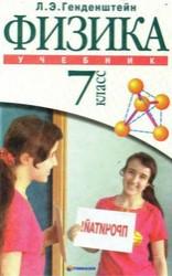 Физика 7 класс Генденштейн
