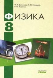 Физика 8 класс Божинова, Ненашев