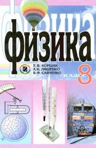 Физика 8 класс Коршак, Ляшенко