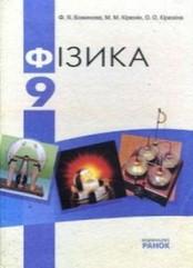Фiзика 9 клас. Божинова, Кiрюхiн