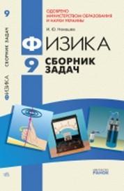 Физика, Сборник задач 9 класс. Ненашев И.Ю.