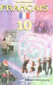 Французька мова 10 клас. Клименко Ю.М.