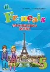 Французька мова 5 клас Чумак, Кривошеєва