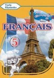 Французька мова 5 клас Клименко (1 рік)