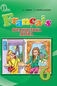 Французька мова 6 клас Чумак, Кривошеєва