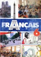 Французька мова 6 клас Гандзяк, Шелакіна