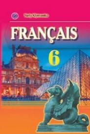 Французька мова 6 клас Клименко (поглиблене вивчення)