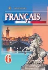 Французька мова 6 клас Клименко (6-й рік)