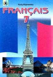 Французька мова 7 клас Клименко