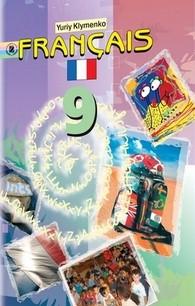 Французька мова 9 клас. Клименко Ю.М. (5 рік)