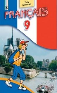 Французька мова 9 клас. Клименко Ю.М. (8-й рік)