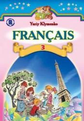 Французька мова 3 клас Клименко