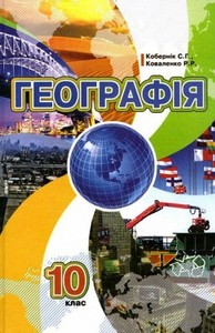 Географія 10 клас. Кобернік, Коваленко