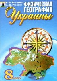 Физическая География Украины 8 класс Пестушко, Уварова