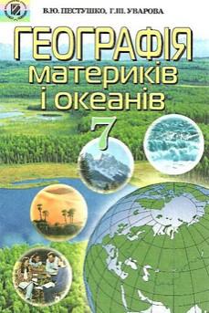 Географія материків і океанів 7 клас Пестушко, Уварова
