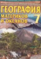География материков и океанов 7 класс Бойко, Михели