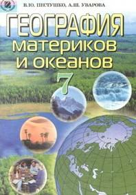 География материков и океанов 7 класс Пестушко, Уварова