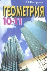 Геометрия 10-11 класс А.В. Погорелов