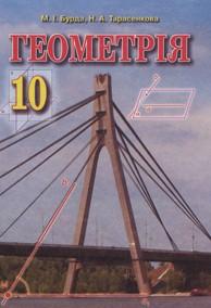 Геометрія 10 клас. Бурда, Тарасенкова