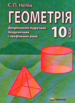 Геометрія 10 клас. Нелін Є.П.