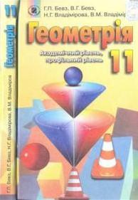 Геометрія 11 клас Г.П. Бевз, В.Г. Бевз, Н.Г. Владімірова, В.М. Владіміров