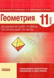 Геометрия 11 класс А.П. Ершова, В.В. Голобородько, А.Ф. Крижановский, С.В. Ершов (Академический уровень)