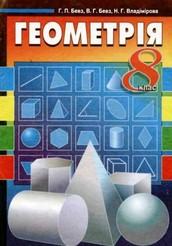 Геометрія 8 клас Бевз 2008
