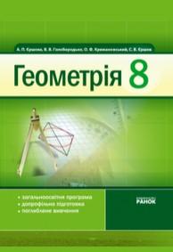 Геометрія 8 клас Єршова, Голобородько