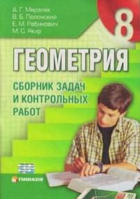Сборник задач Геометрия 8 класс Мерзляк, Полонский