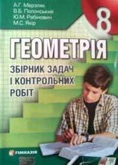 Збірник задач Геометрія 8 клас Мерзляк, Полонський