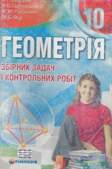 Геометрія, Збірник задач і контрольних робіт 10 клас. Мерзляк