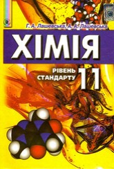 Хімія 11 клас Г.А. Лашевська, А.А. Лашевська