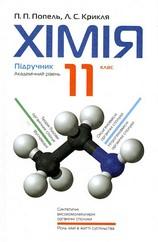 Хімія 11 клас П.П. Попель, Л.С. Крикля